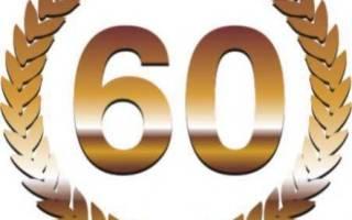 Прикольные стихи на 60-летний юбилей