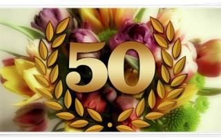 Смс поздравления с юбилеем 50 лет мужу от жены