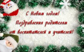 Поздравление с Новым годом от учителя родителям учеников