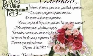 Поздравления с днем рождения Ольге не в стихах