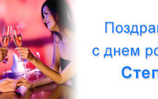Именины Степы, поздравление Степану