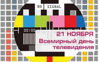 Поздравления с днем телевидения 2020