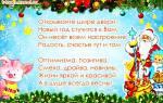 Пожелания с Новым годом и Рождеством
