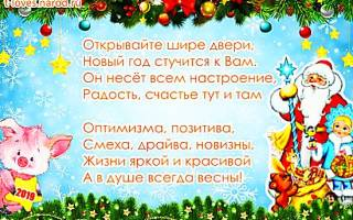 Поздравить маму с Новым годом