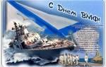 День Военно-Морского Флота 2020 — смс поздравления