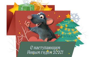 Корпоративные поздравления с Новым годом 2020