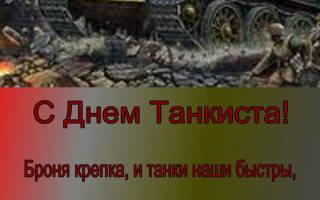 День танкиста 2020, смс поздравления танкисту