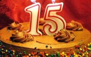 Поздравления с днем рождения другу на 15 лет