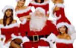 Прикольные поздравления от Деда Мороза