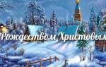 Поздравления с Рождеством крестному