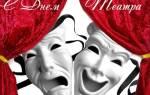 Поздравления с международным днем театра