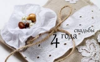 Поздравления на Льняная свадьба (4 года) в прозе