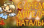 Поздравления на Натальин день в прозе