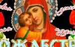 Стихи на Рождество Пресвятой Богородицы