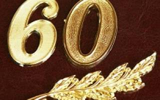 Смс поздравления с юбилеем 60 лет женщине