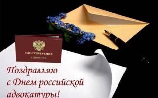 Поздравления с днем российской адвокатуры