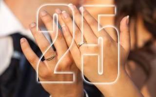 Что подарить на серебряную свадьбу — 25 лет