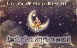 Спокойной ночи любимой в прозе