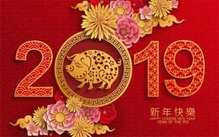 Поздравления с Китайским Новым годом 2020