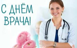 Поздравления на День рентгенолога 2020 в прозе