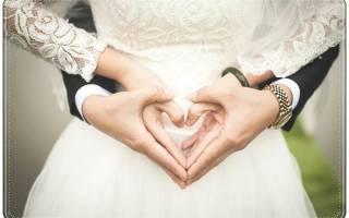 Поздравления с бракосочетанием
