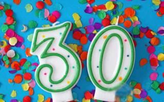 Шуточные поздравления с 30-летием