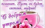Поздравления с добрым утром подруге