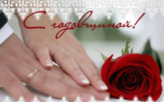 Тосты рубиновая свадьба (40 лет)