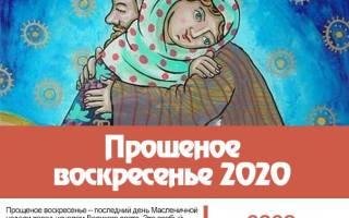 Когда Прощеное воскресенье 2020 — 1 марта 2020