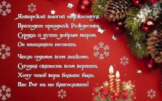 Поздравление с Рождеством папе — стихи, проза, смс