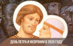 Когда день Петра и Февронии — 8 июля 2020