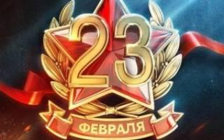 Поздравление с 23 Февраля начальнику в прозе
