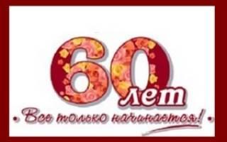 Поздравления с юбилеем 60 лет папе от дочери, сына