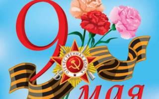 Поздравления дедушке на 9 мая (День Победы)