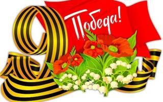 Поздравления 9 мая в День Победы