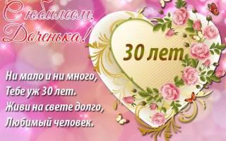 Поздравление дочери с 30 летием