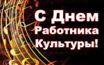 Стихи на Международный день культуры