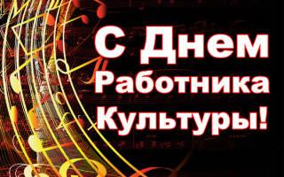 Поздравления с Международным днем культуры