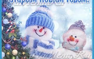 Поздравления со Старым Новым годом друзьям