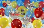 Поздравления с днем рождения 19 лет девушке