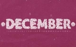 Поздравления рожденным в декабре