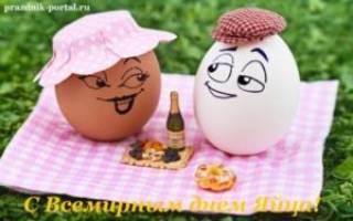 Всемирный день яйца 2020 — смс поздравления