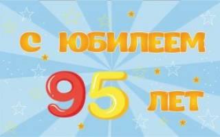 Поздравления с 95-летним юбилеем
