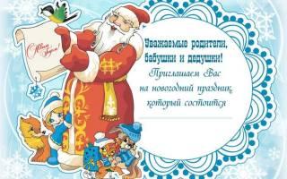Новогоднее приглашение на утренник