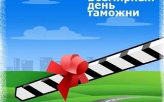 Прикольные поздравления с Днем таможенника России