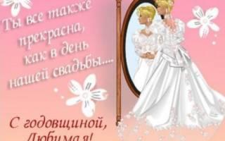 Поздравления жене на 4 года свадьбы