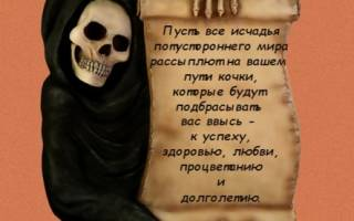 Поздравления на Хэллоуин в прозе