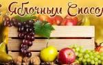 Прикольные поздравления с Яблочным спасом