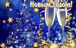 Красиво поздравить со старым Новым годом