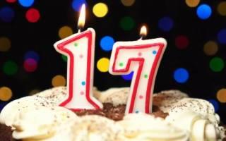 Поздравления с днем рождения 17 лет парню